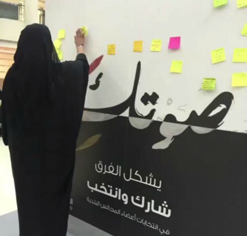 Saudi Women Register to Vote Wall